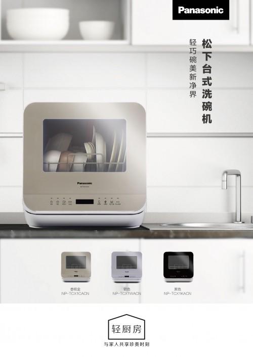 京东洗碗机节,松下携新品首发亮相!