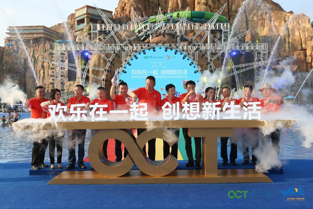 奏响中部欢乐曲!2019华侨城文化旅游节中部集团分会场欢乐开幕!