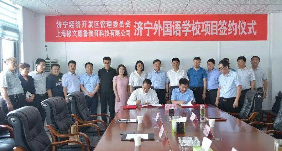 又一国内名校落户济宁,经开区与上海修文外国语学校签约