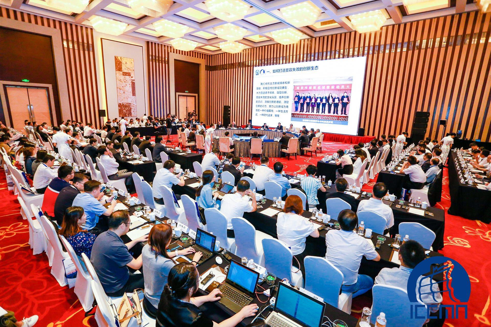 打造全球创新名城 2018南京市长国际咨询会议举办