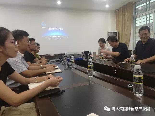 推进清水湾国际信息产业园区外籍院士工作站建设的座谈会成功召开