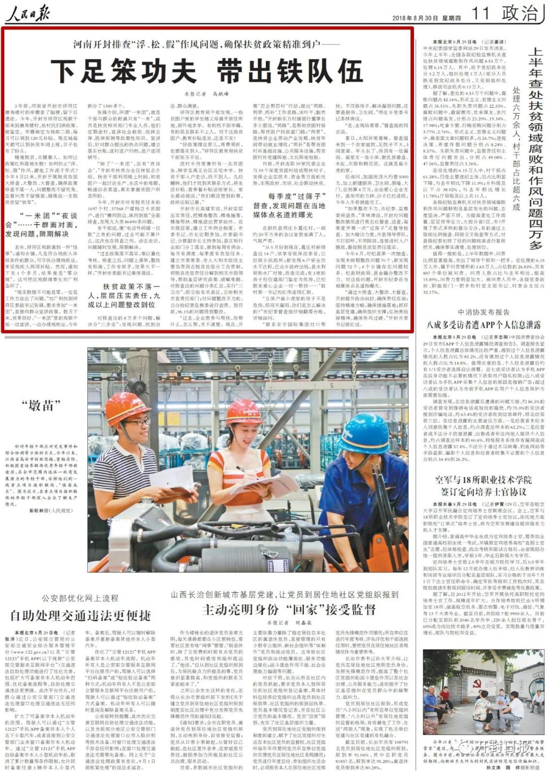 《人民日报》发文赞开封扶贫工作:下足笨功夫 带出铁队伍