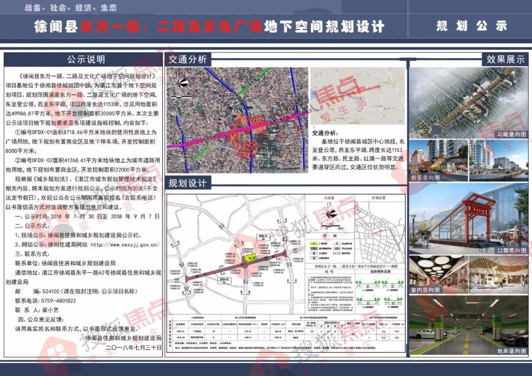 湛江首个地下空间项目规划公布,地下商业区等开发面积多达3万平