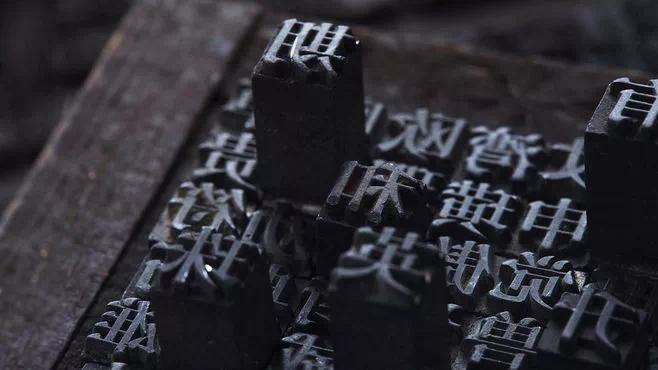 东方一品请您体验古法刻印的汉字