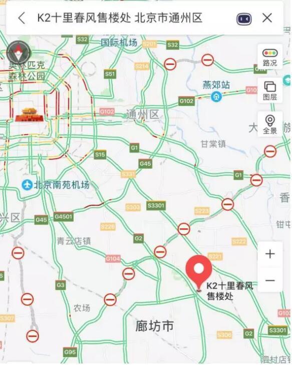 北京一楼盘4万降到2万,售楼处被围,数十名业主要退房?真相是