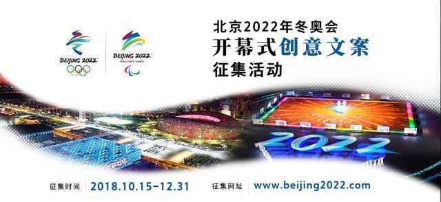 北京冬奥组委公开征集北京2022年冬奥会开幕式创意文案