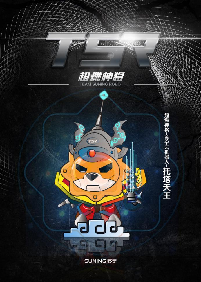 """苏宁818亮眼战绩背后 云系列机器人""""蛙测""""全程保驾护航"""