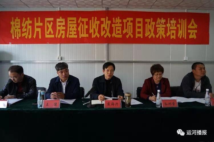 滄州運河區棉紡片區房屋征收改造進入征收補償方案征求意見階段