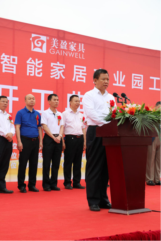 迈向智造新未来,美盈实业湖南智能家居产业园项目正式启动