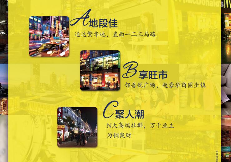 渭南商铺投资宝典 市中心社区现铺教你火眼金睛辨好铺