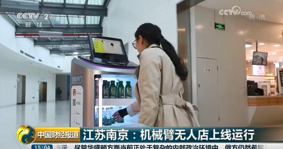 央视关注苏宁无人零售设备 智慧零售引领无人零售新时代