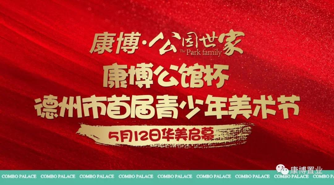 """""""康博公馆杯""""德州市青少年美术节5月12日华美启幕"""