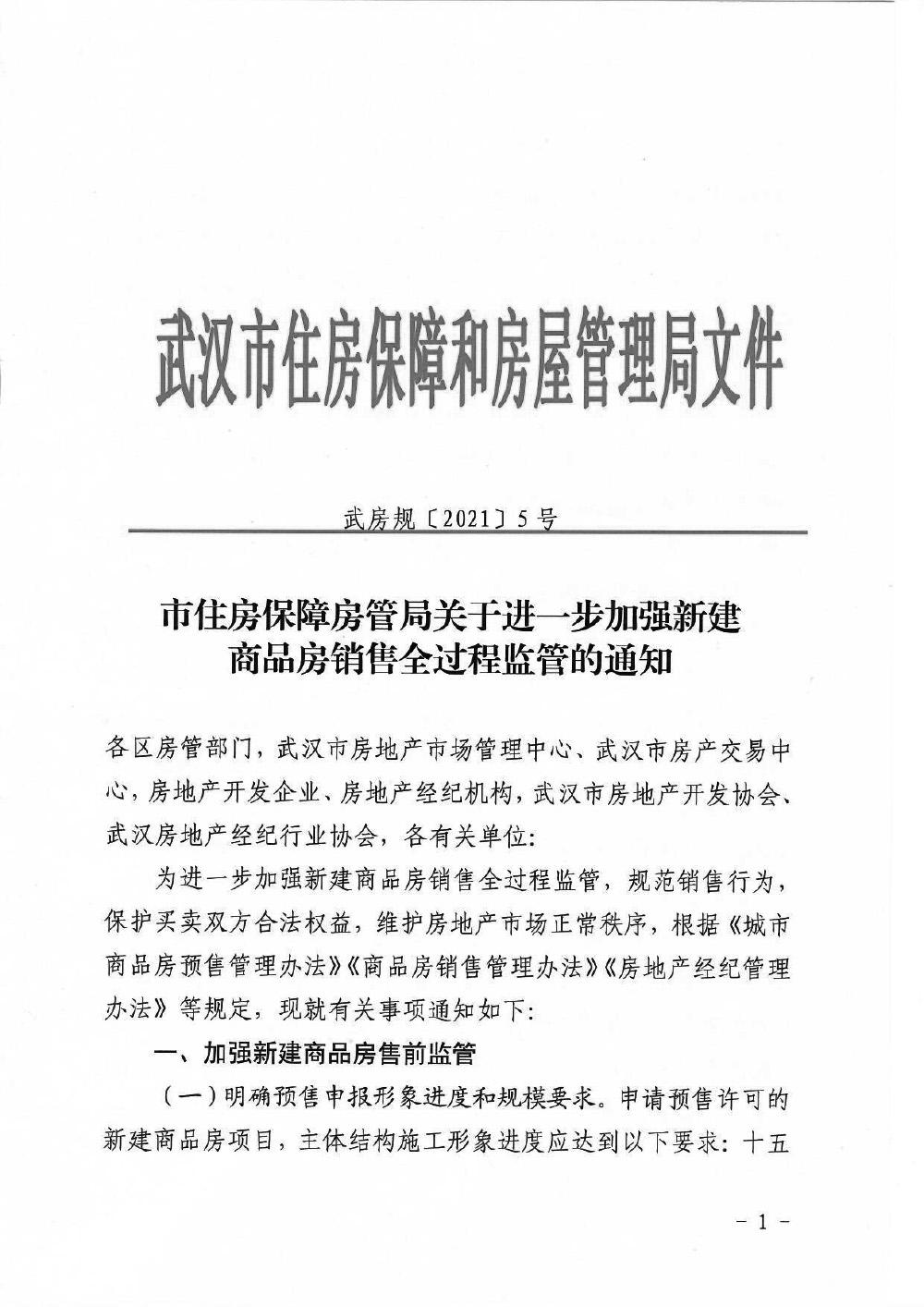 武汉:新楼盘最多开盘5次 禁止任何方式拆分房款