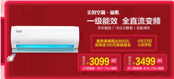 来天猫过全球美粉节,买美的空调套购满减高达800元