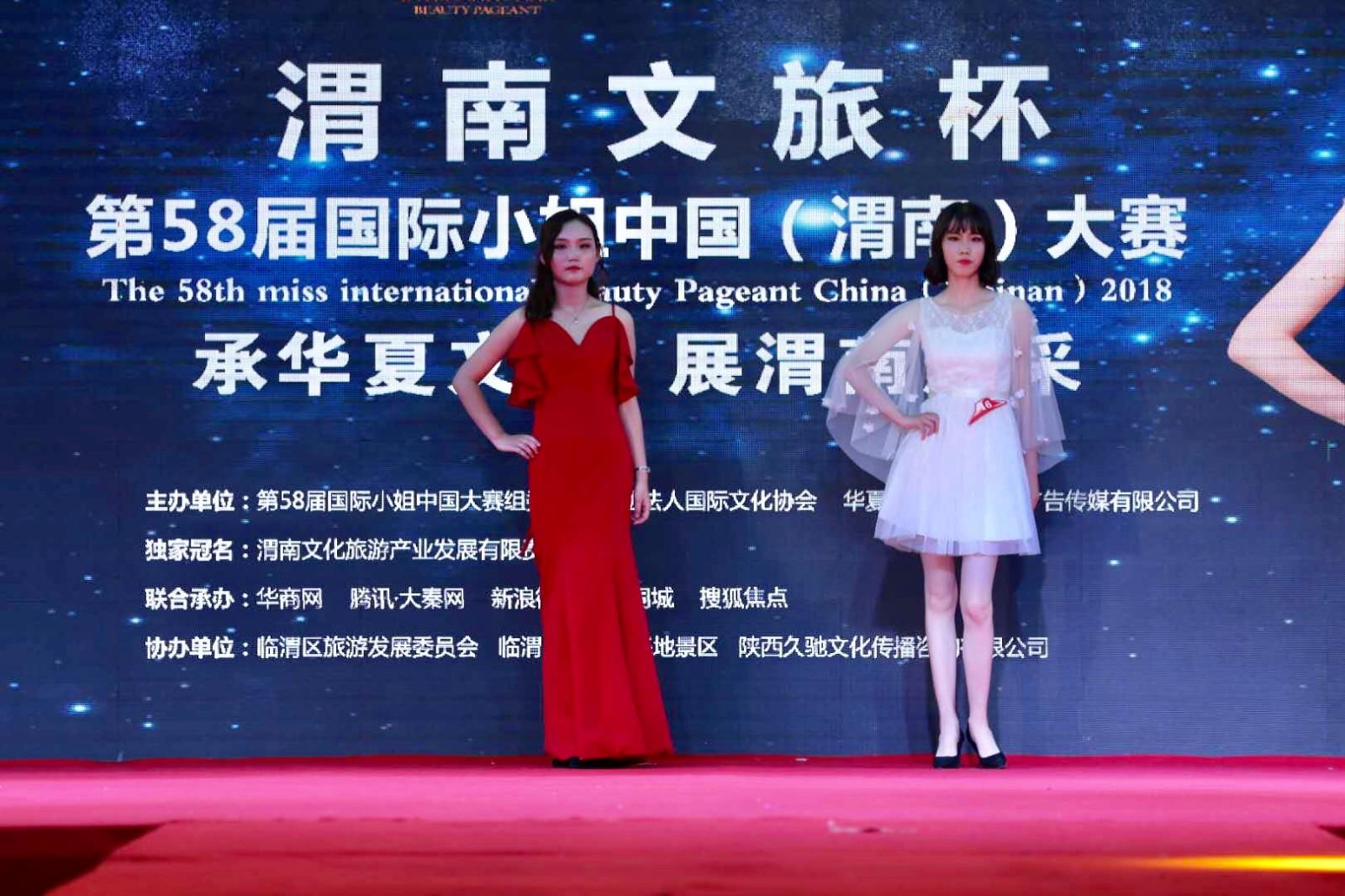 渭南文旅杯国际小姐渭南赛区海选圆满完成 21日复赛不见不散