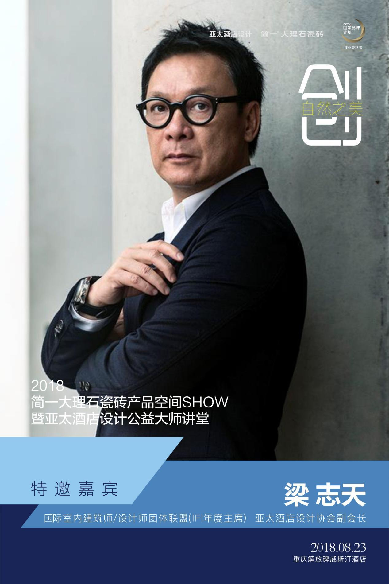 8月23日简一携手梁志天&关永权山城畅谈自然之美