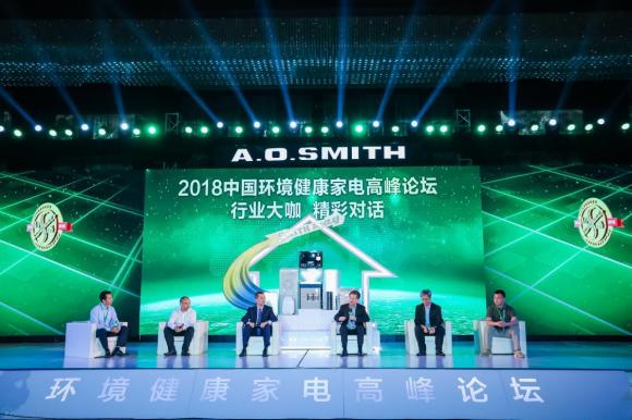 2018中国环境健康家电高峰论坛成功召开