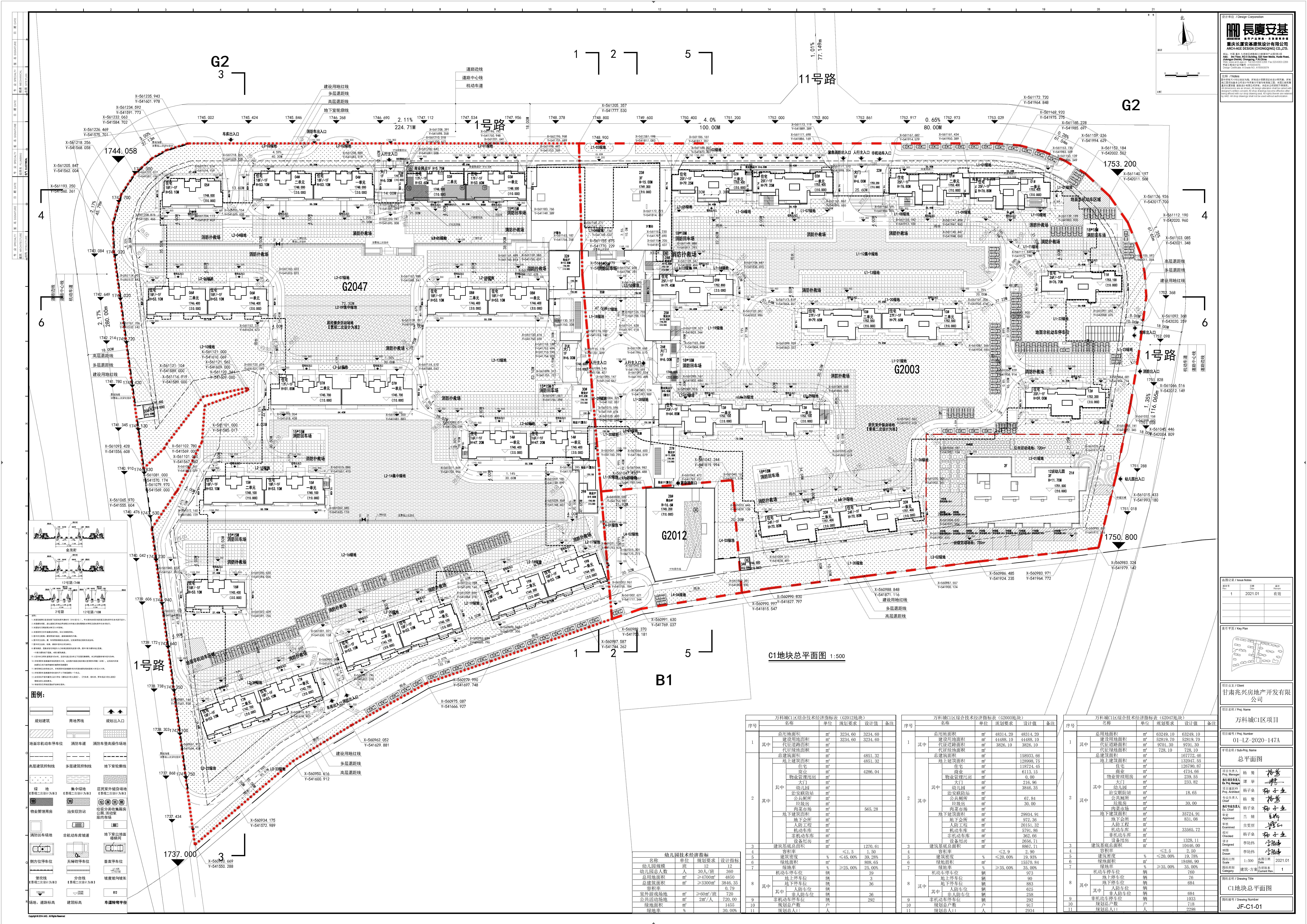 皋兰县自然资源局关于万科城C1区项目总平面方案的批后公布