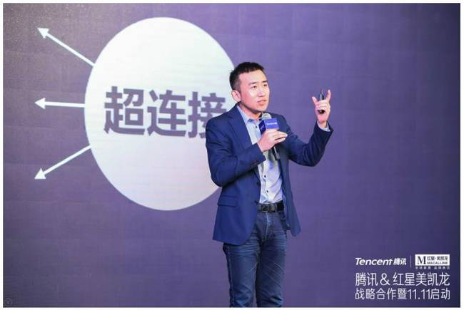 """腾讯与红星美凯龙推IMP平台""""重新定义家居行业人货场"""