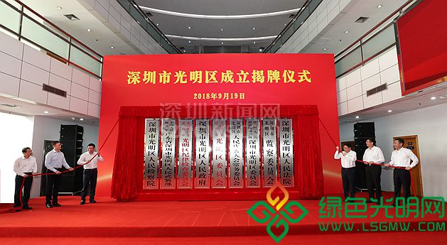 深圳市光明区正式揭牌成立!