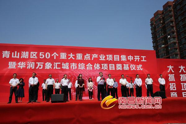 青山湖区50个重大重点产业项目集中开工 总投资165亿元