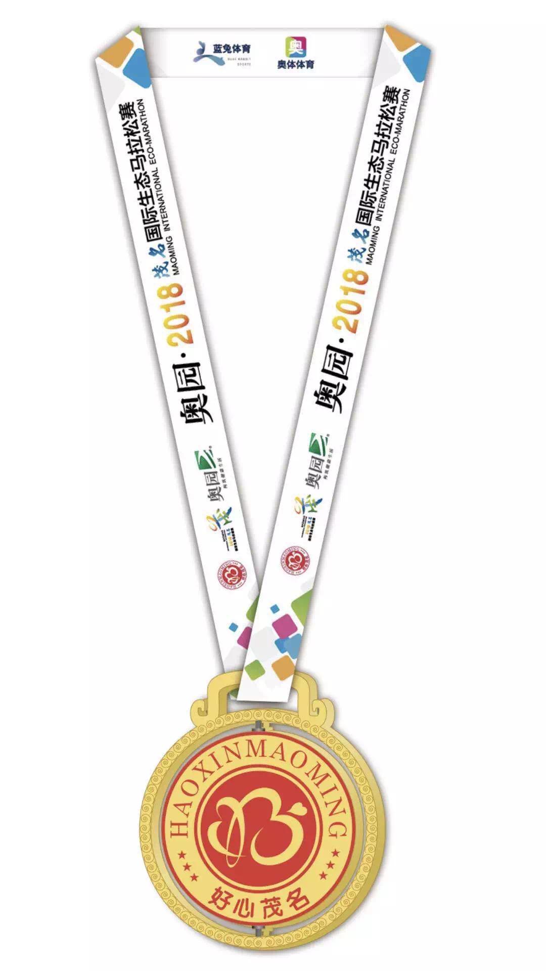 奥园·2018茂名国际生态马拉松赛奖牌提前公布!