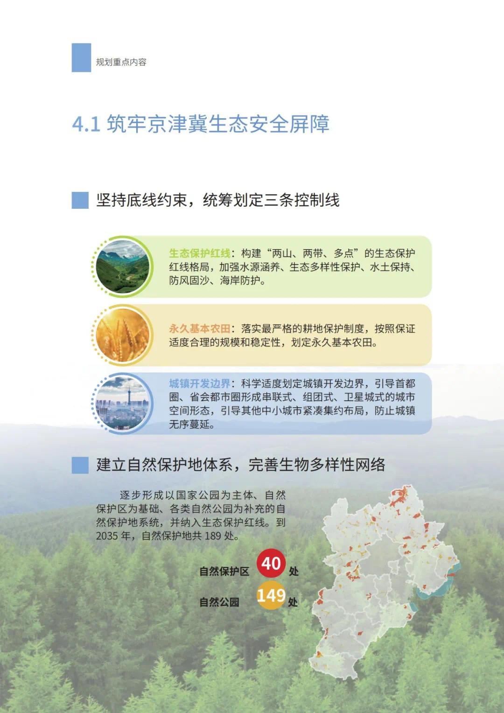 强化石家庄高端引领!河北省国土空间规划公开征求意见(图20)