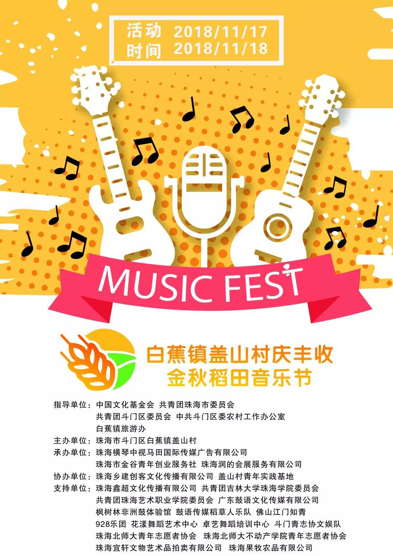 11月17/18日两天,盖山村将迎来超大型稻田音乐盛会!