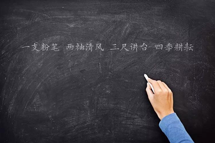 教师颂――唯有不忘初心,才能薪火相传,祝教师节快乐!