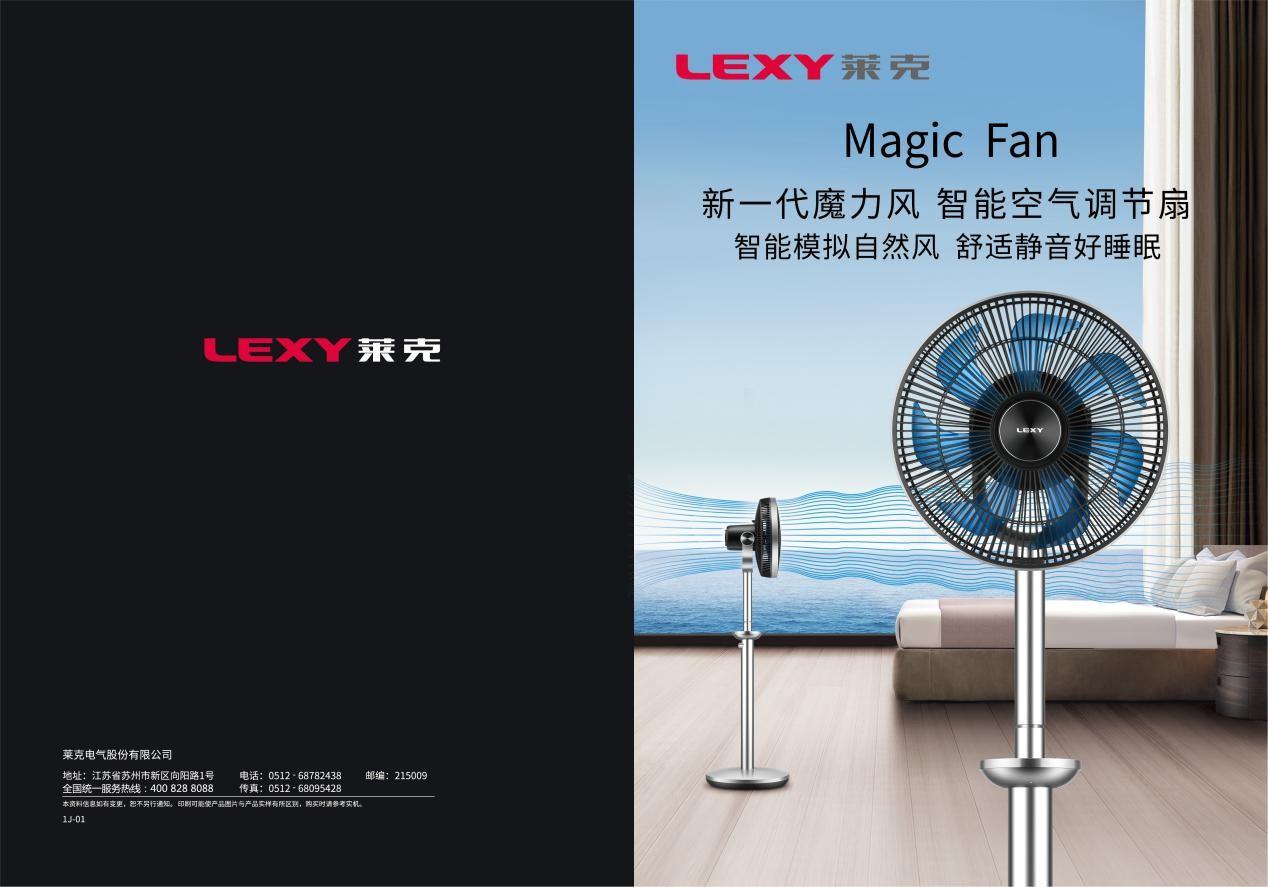 《【摩登3品牌】夏日解暑新宠,莱克F701带来清凉一夏》