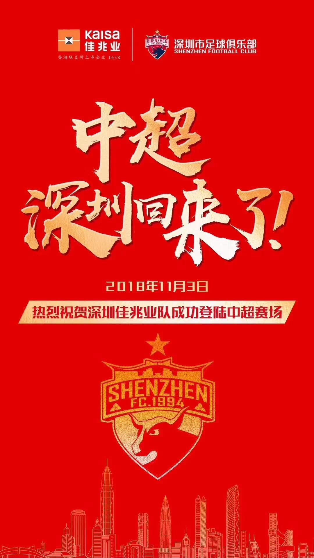 甬入佳境 溯源深圳   佳兆业举行宁波媒体品鉴活动