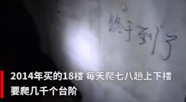 烂尾楼里的 30 位房奴:每天爬 18 楼、一个月洗一次澡搜狐焦点北京站插图(13)