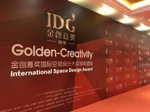 金创意奖颁奖盛典在京举行 孔雀美居创始人获资深设计师奖