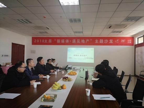 """太原举办2018""""新媒体 遇见地产""""主题沙龙"""