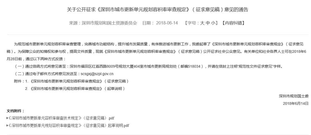 深圳城市更新调整:增加住宅,减少商业!这一天来得晚不晚?