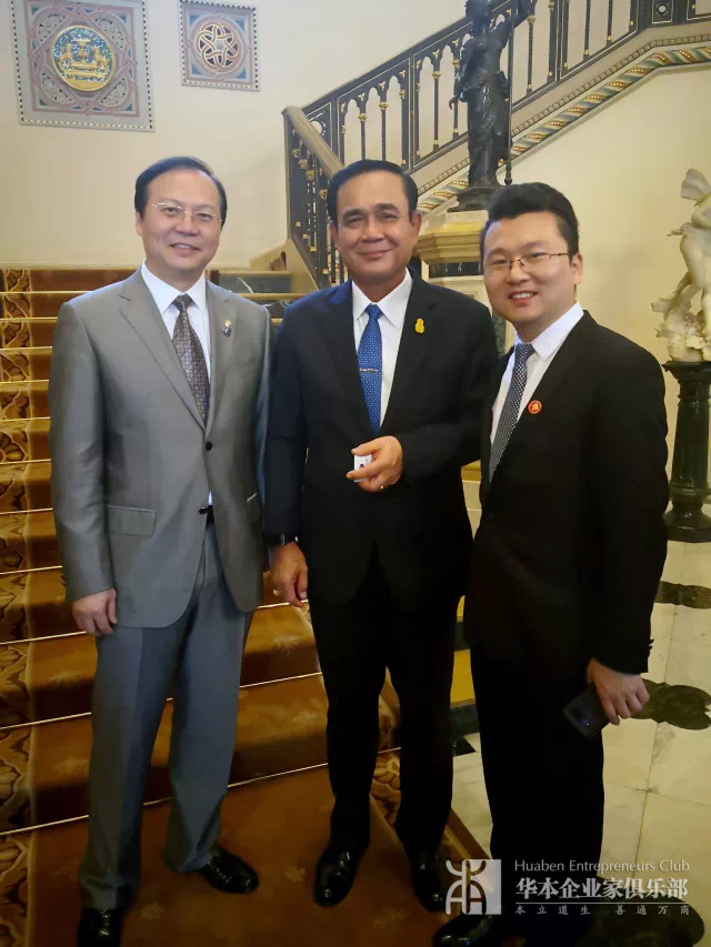 """泰国总理巴育高规格接待华本企业家""""一带一路""""考察团"""