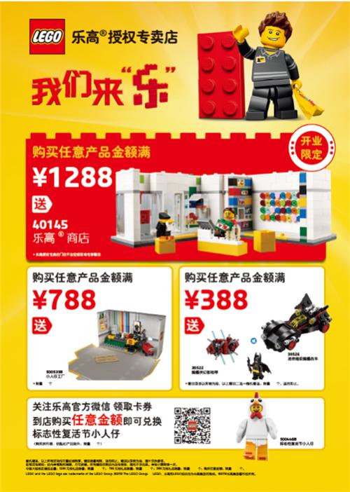 深圳首家乐高授权专卖店即将开业,买赠惊喜限时放送!