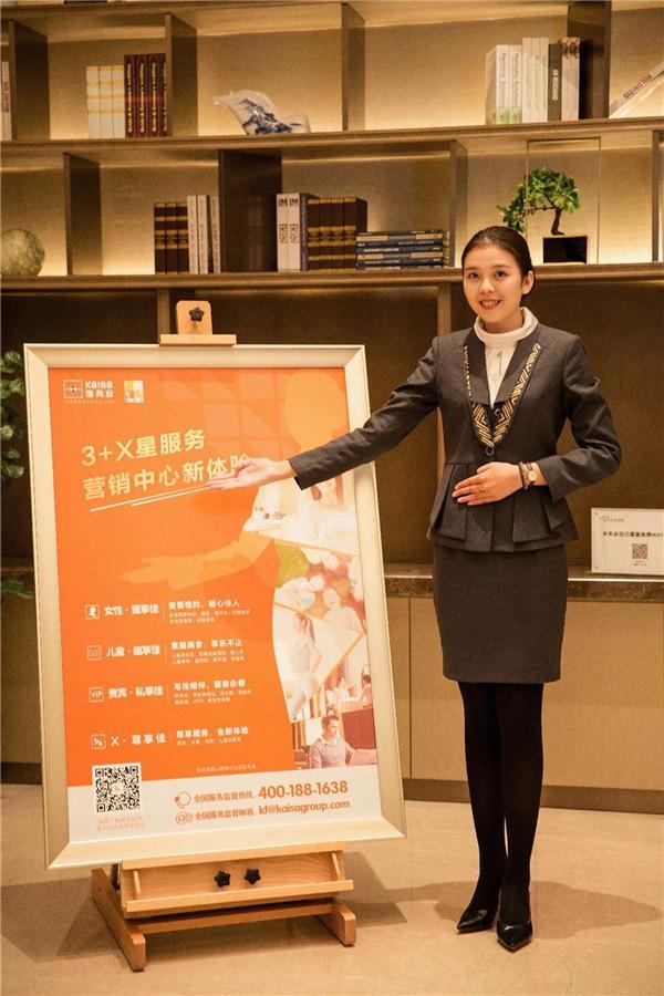佳兆业地产深圳区域开启七星服务举措 全面提升客户满意度
