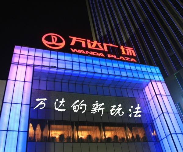 售卖文旅城后 王健林十年发展1000家万达广场的新玩法