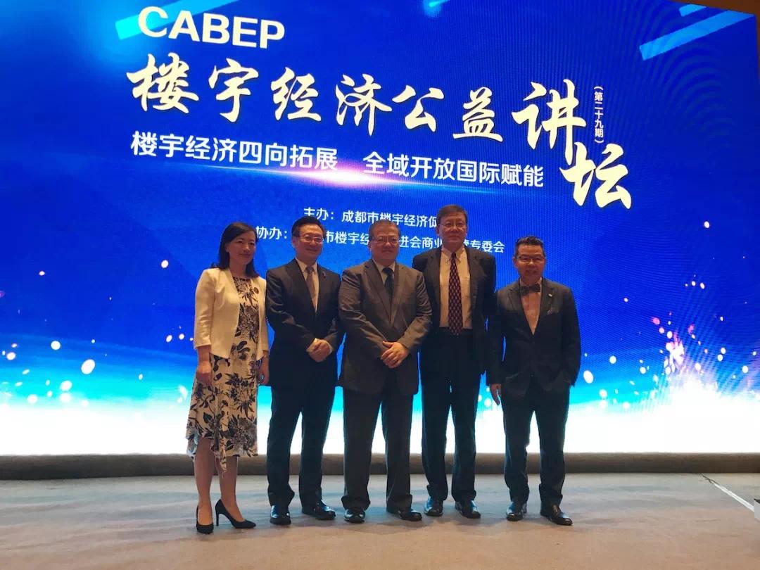 CABEP楼宇经济公益大讲坛(第29期)于昨日圆满举行