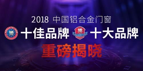 2018中国铝合金门窗十佳品牌隆重公布
