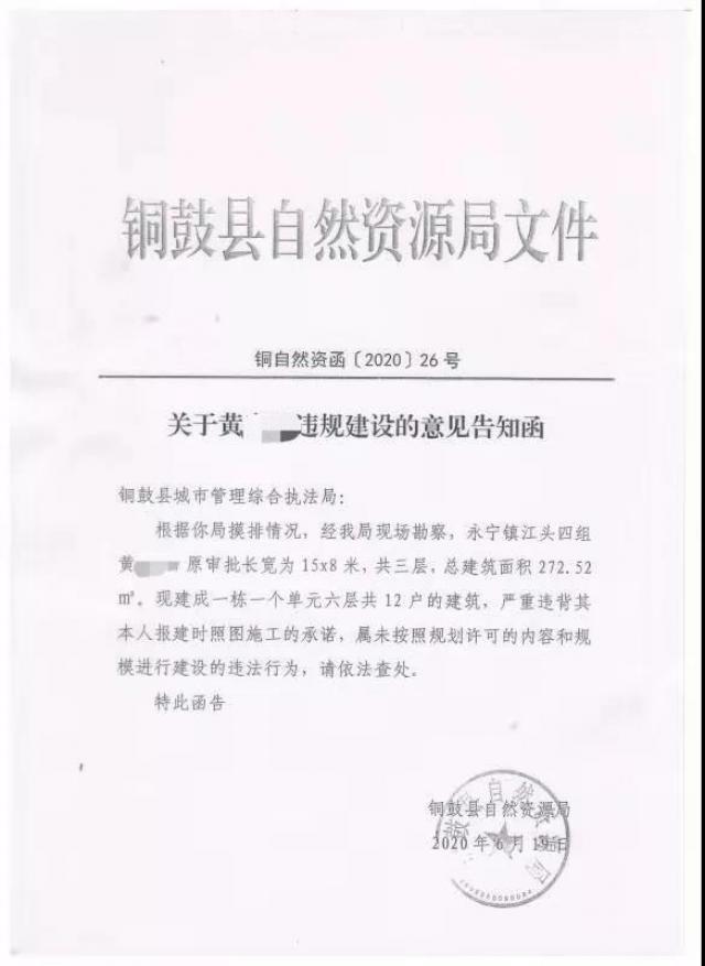 江西永宁回应拆违视频:助一户腾房遭同栋十户阻扰 劝导疏散