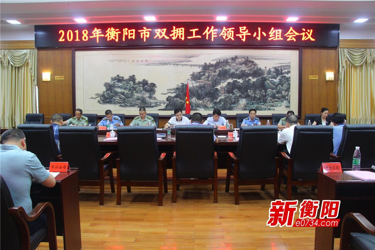 """衡阳启动部署争创全国、全省""""双拥模范城""""工作"""