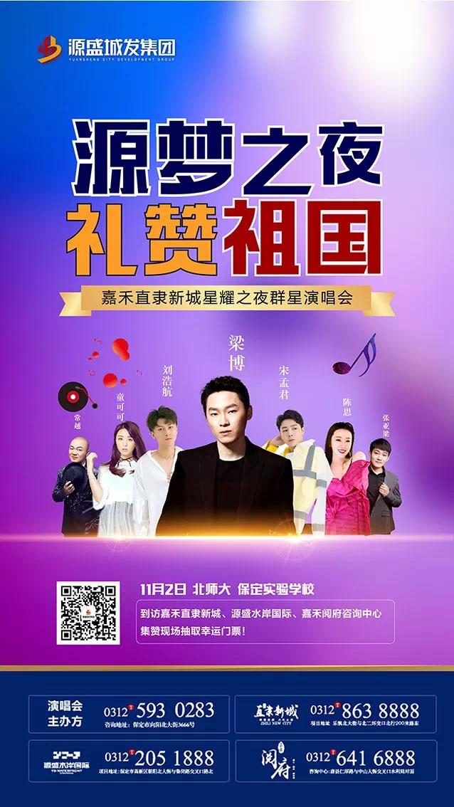 11月2日梁博来啦!嘉禾直隶新城星耀之夜群星演唱会集赞抽门票