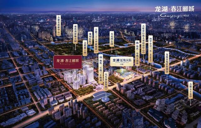 龙湖·春江郦城用87天创销售奇迹,成合肥2018最火红盘!