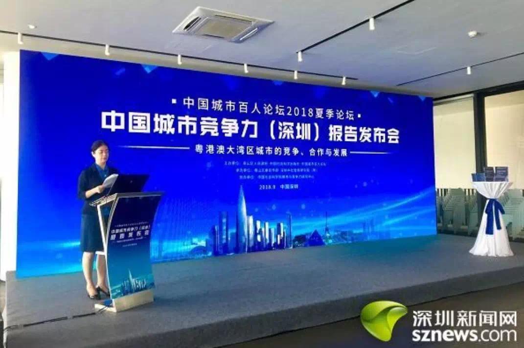 注意了!中国城市竞争力报告出炉 深圳综合经济竞争力全国第一