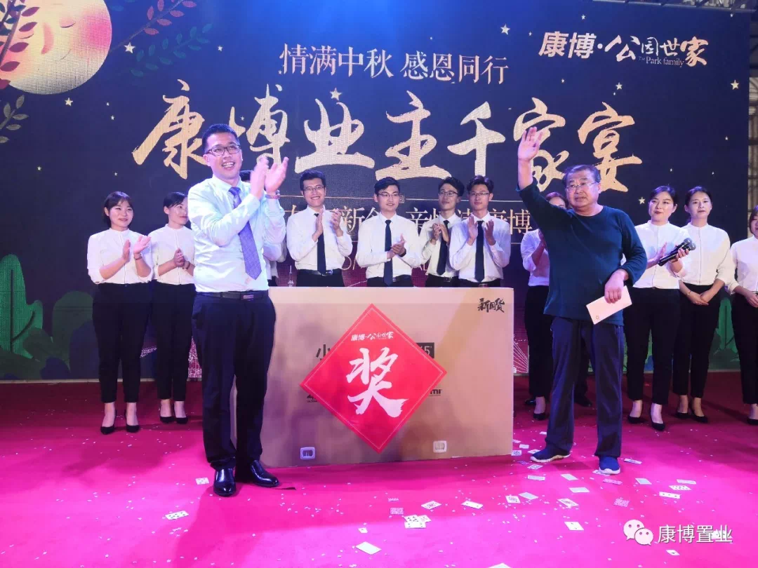 【康博业主】――千家宴第二季 9月25日幸福接力