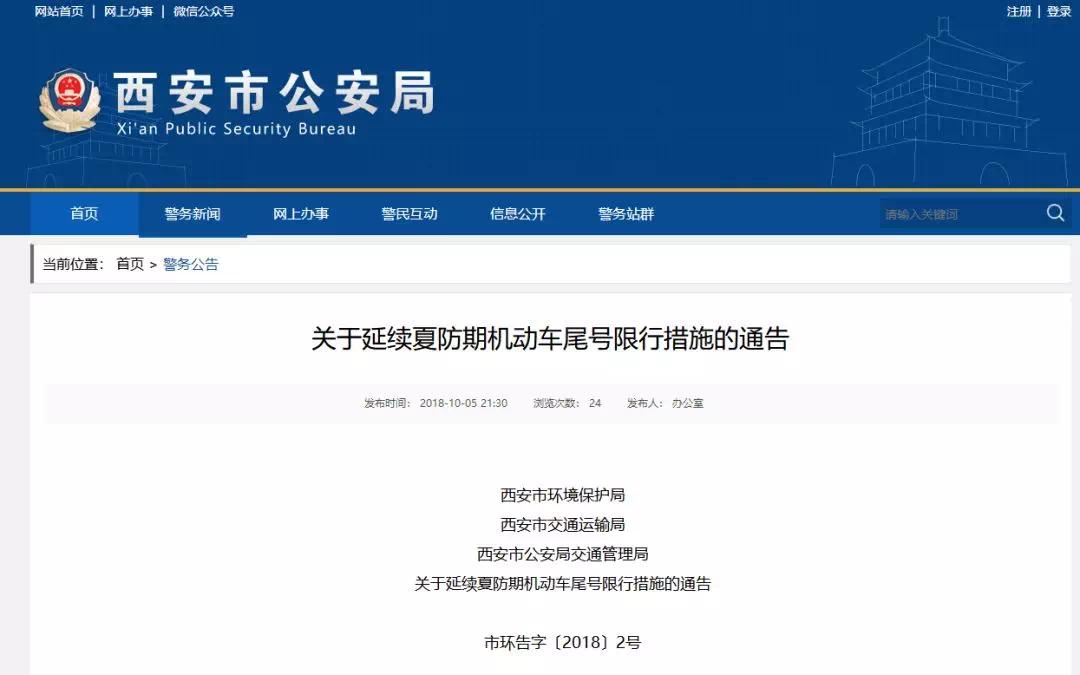 刚刚发布!西安机动车夏防期限行延长至11月14日