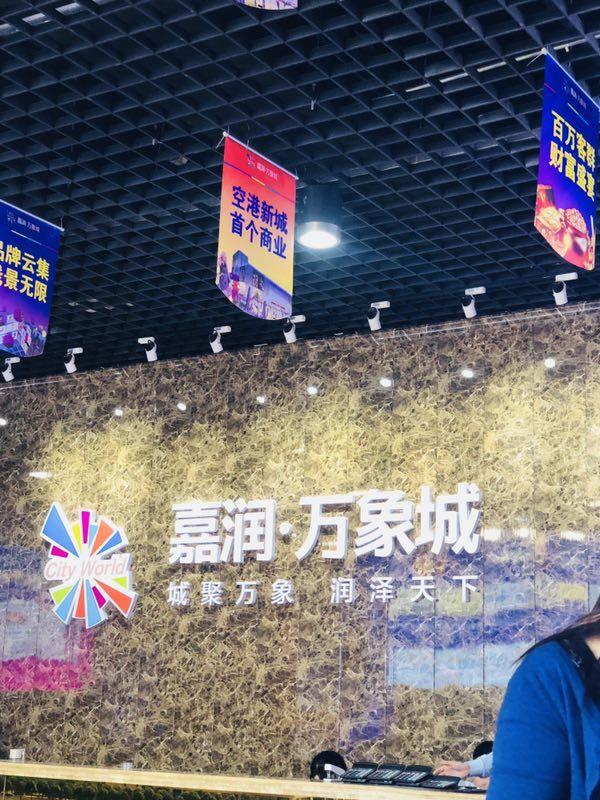 嘉兴南湖佳润万象城售楼处黑幕被曝光 商铺流出 真相震惊!