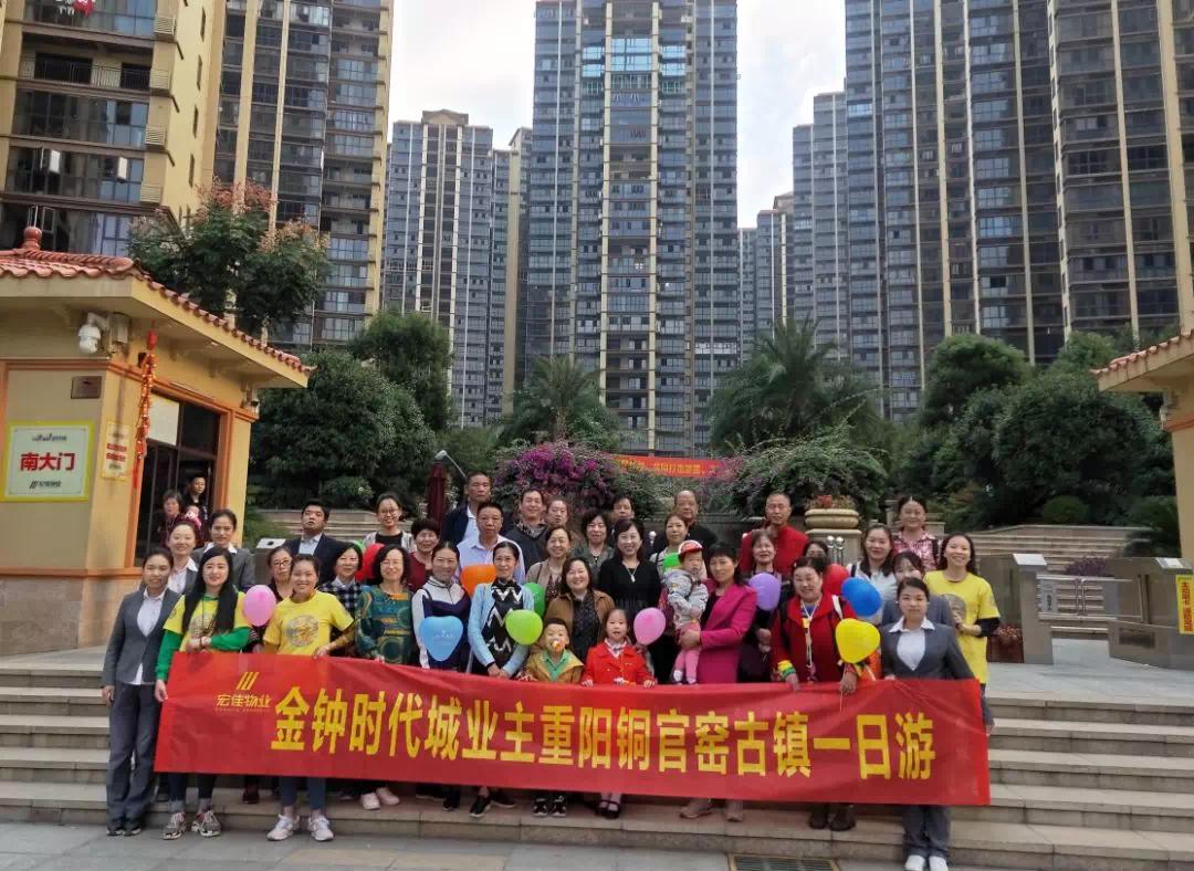 2018年金钟时代城重阳节铜官窑古镇一日游活动圆满完成